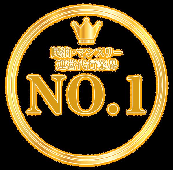 民泊・マンスリー 運営代行業界No.1
