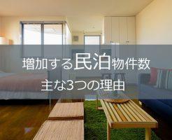 【Airbnbニュース】年々増加する民泊物件数の主な3つの理由