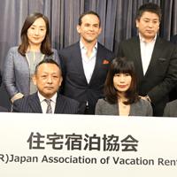 民泊市場健全化のために住宅宿泊協会(JAVR)が発足!